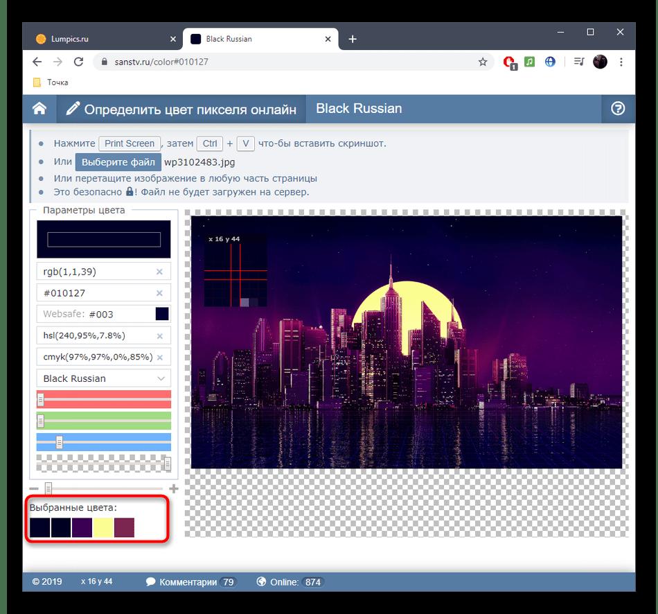 Формирование выбранных цветов в онлайн-сервисе Sanstv
