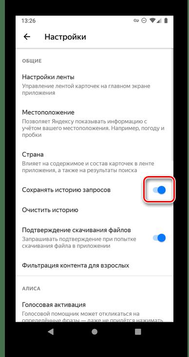 Функция сохранения запросов в приложении Яндекс на Андроид включена
