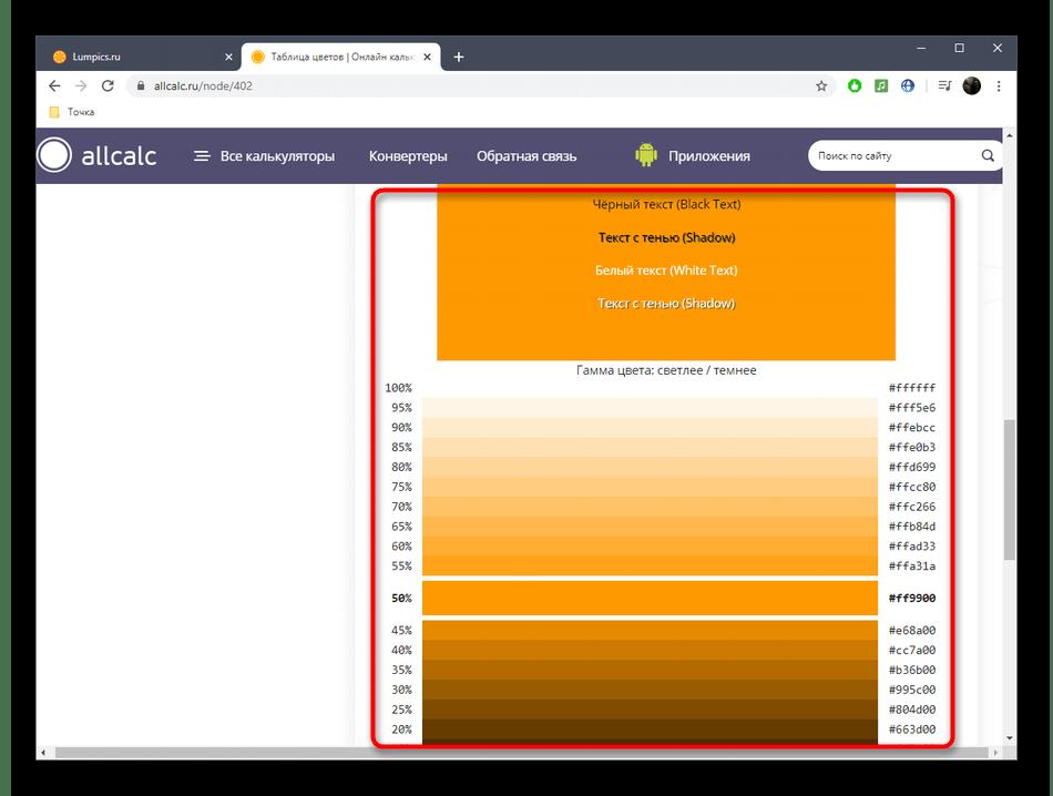 Гамма выбранного цвета в онлайн-сервисе AllCalc
