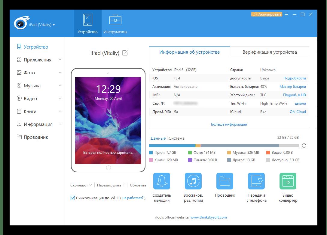 Главное окно программы iTools после подключения iPad к компьютеру