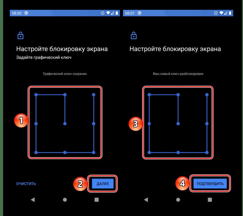Графический ключ для блокировки экрана в настройках Android