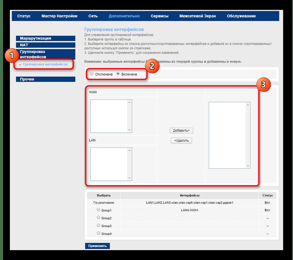 Группировка интерфейсов в дополнительных параметров роутера МГТС GPON