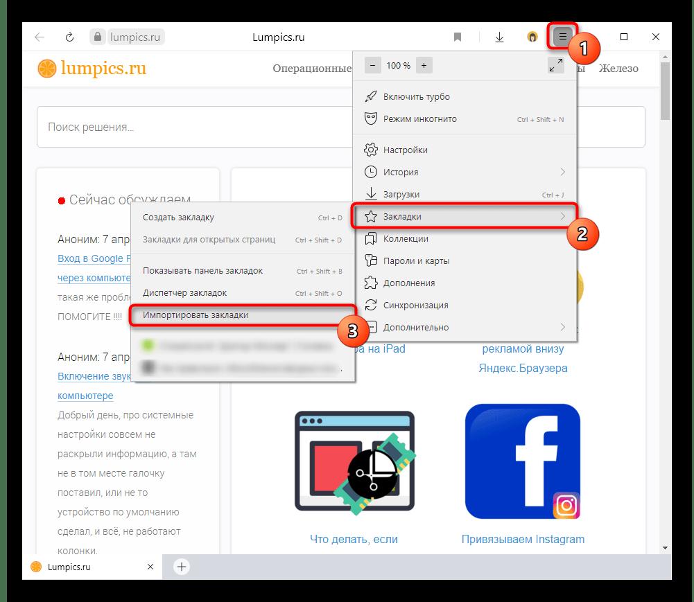 Импорт файла с закладками в Яндекс.Браузере