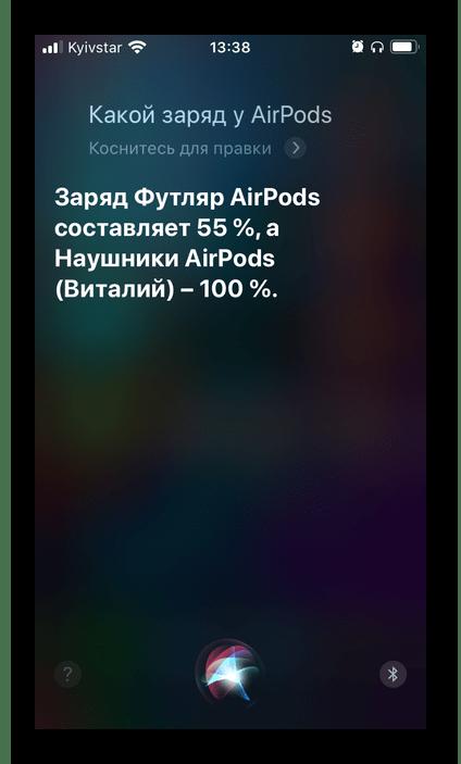 Информация о заряде при открытом чехле с наушниками AirPods на iPhone