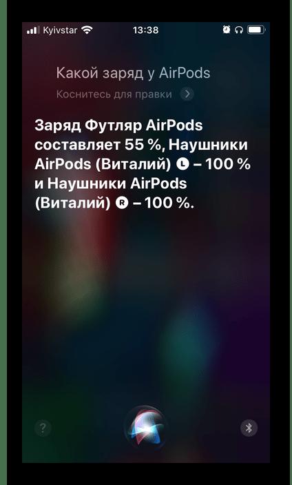 Информация об уровне заряда, когда один AirPods находится в футляре, на iPhone