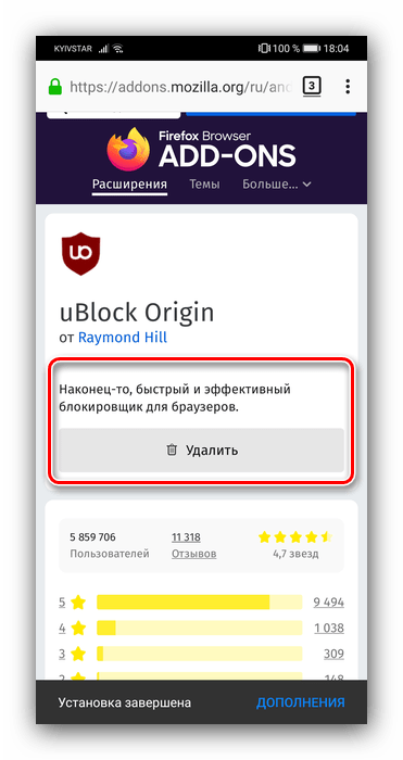 Инсталлированный uBlock Origin в Mozilla Firefox для блокировки рекламы
