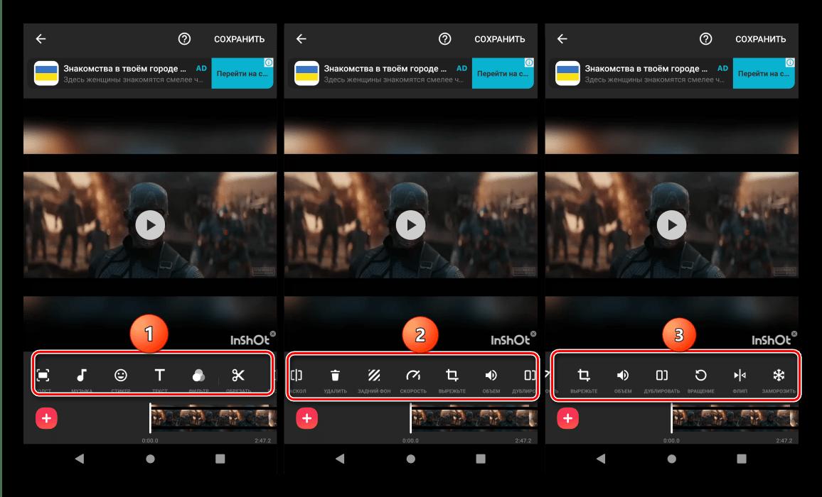 Инструменты редактирования для монтирования видео в InShot для Android