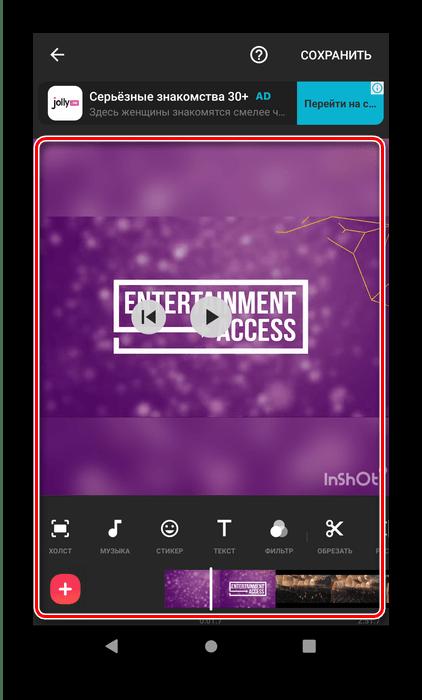 Интерфейс программы для создания нового проекта для монтирования видео в InShot для Android