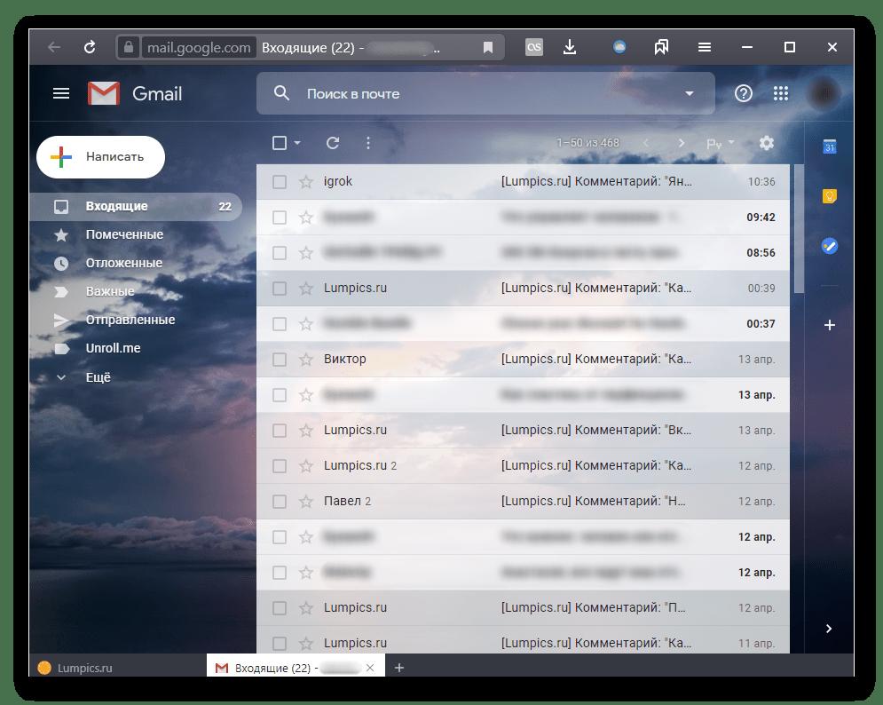 Использование электронной почты Gmail после регистрации аккаунта Google