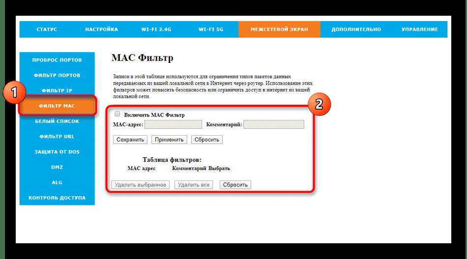 Использование фильтра по физическим адресам для роутера Rotek Rx-22200 для Таттелеком