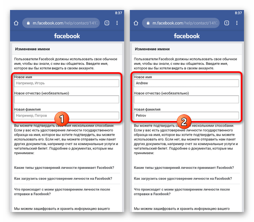 Использование формы изменения имени и фамилии в мобильной версии Facebook