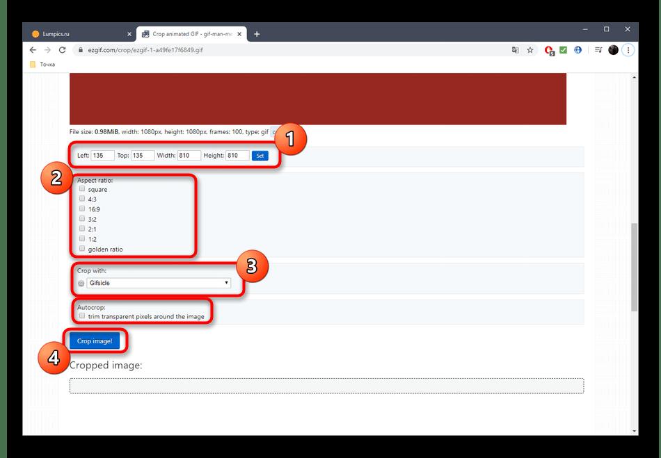 Использование инструмента обрезки GIF-анимации через онлайн-сервис EzGIF