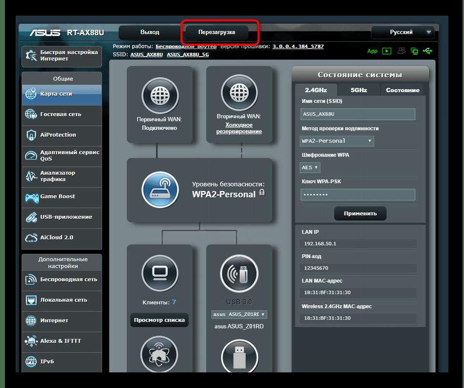 Использование кнопки в главном окне веб-интерфейса роутера для его перезагрузки через компьютер