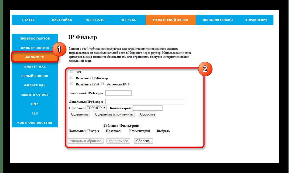 Использование правил фильтрации по IP для роутера Rotek Rx-22200 для Таттелеком