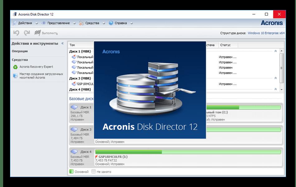 Использование программы Acronis Disk Director для расширения диска C
