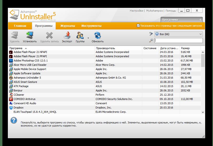 Использование программы Ashampoo Uninstaller для удаления стандартных приложений Windows