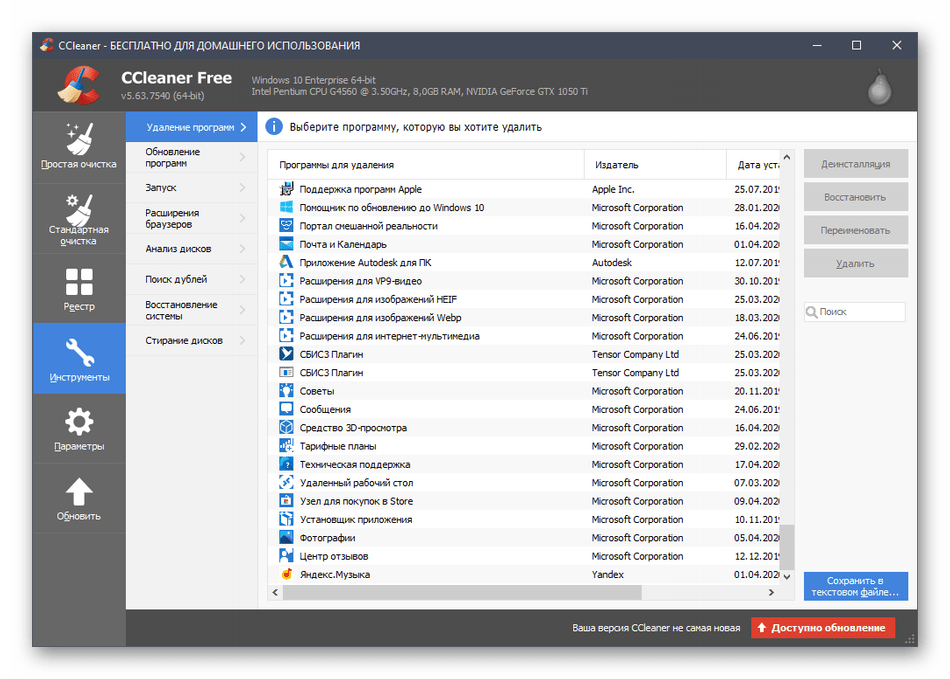 Использование программы CCleaner для удаления стандартных приложений Windows