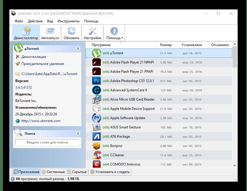 Использование Uninstall Tool для удаления системных программ Windows