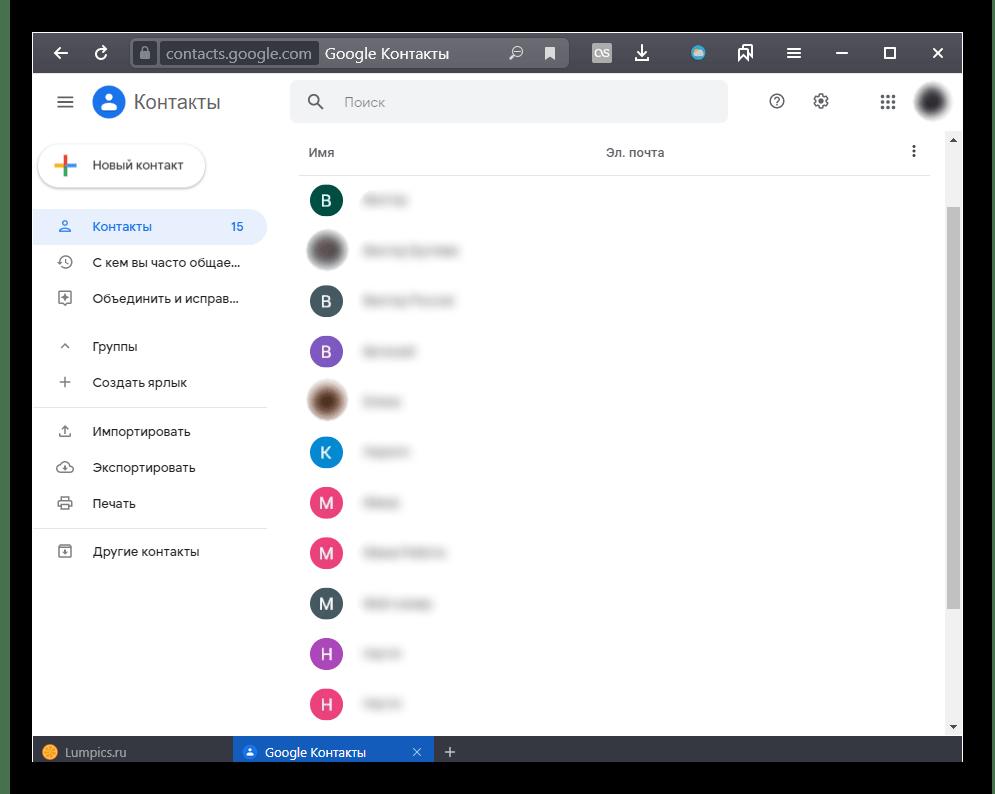 Использование веб-сервиса Google Контакты после регистрации аккаунта Google