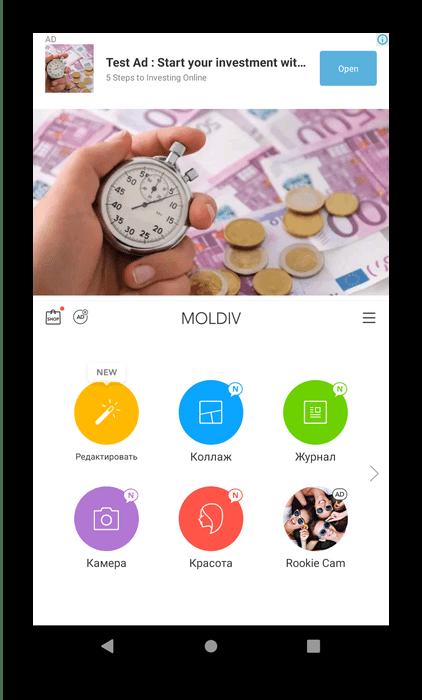 Использовать MOLDIV для создания коллажей в Android