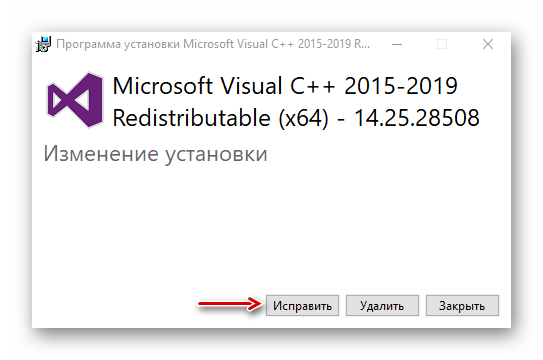 Исправление пакета обновлений MSVC