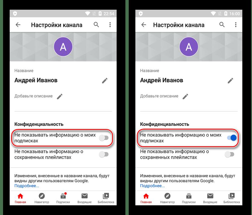Изменение настроек конфиденциальности YouTube на Android
