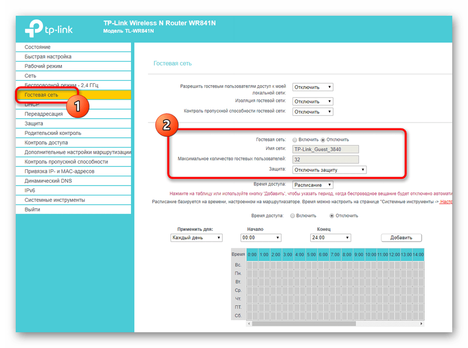 Изменение названия гостевой сети для роутера TP-Link