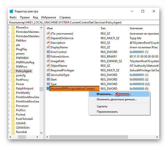 Изменение нового параметра реестра