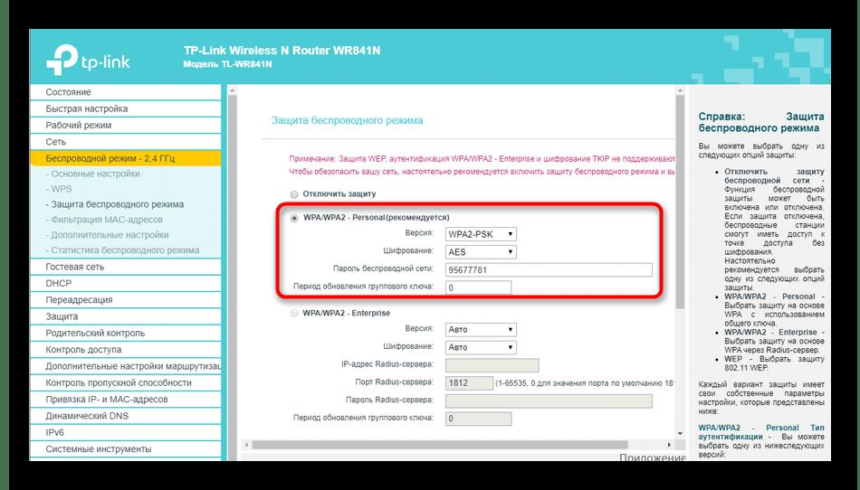 Изменение пароля беспроводной сети на роутере TP-Link от МГТС