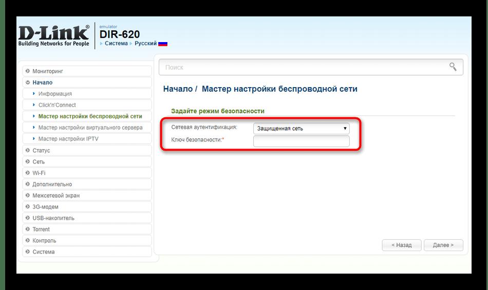 Изменение пароля беспроводной сети в быстром режиме в настройках D-Link от МГТС