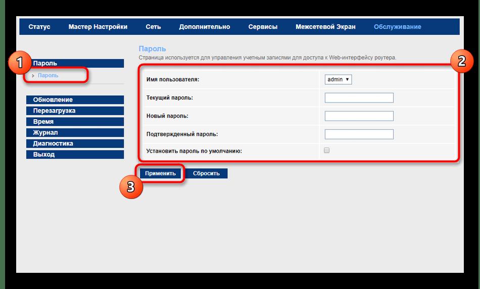 Изменение пароля для авторизации в настройках роутера МГТС GPON