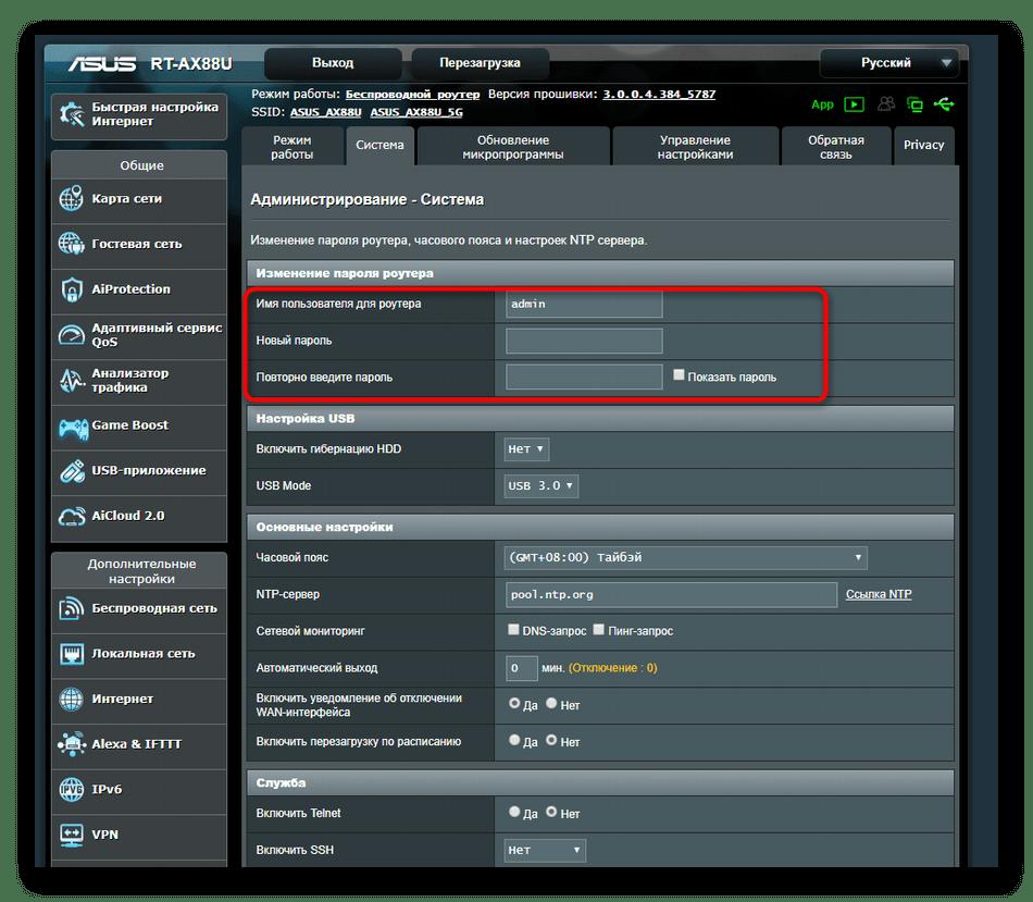 Изменение пароля для авторизации в веб-интерфейсе роутера ASUS