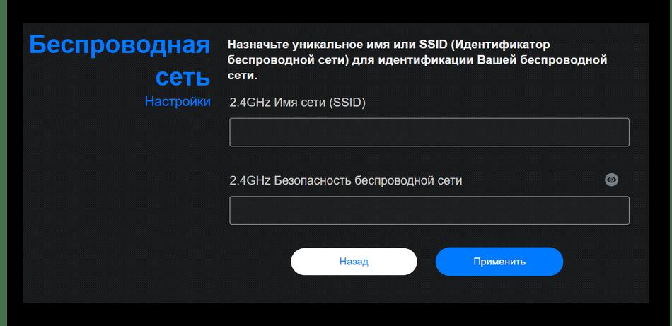Изменение пароля для беспроводной сети через Мастер настройки ASUS