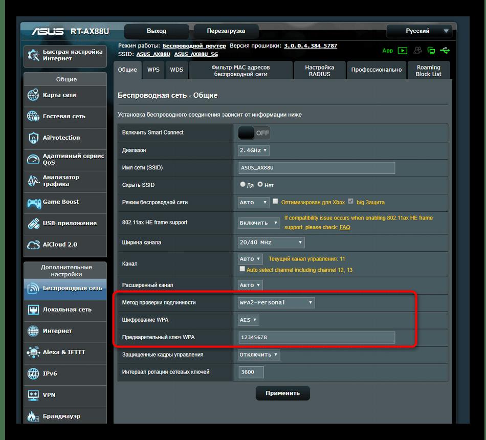 Изменение пароля от беспроводной точки доступа в ASUS