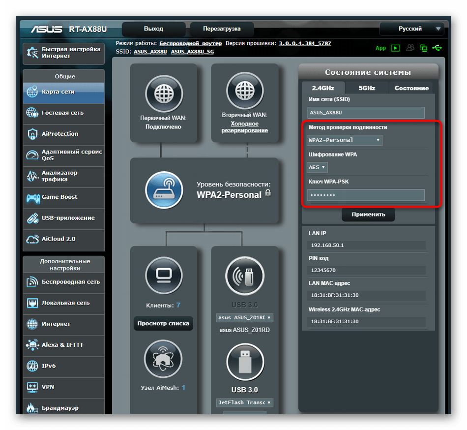 Изменение пароля от точки доступа через Карту сети в веб-интерфейсе роутера ASUS