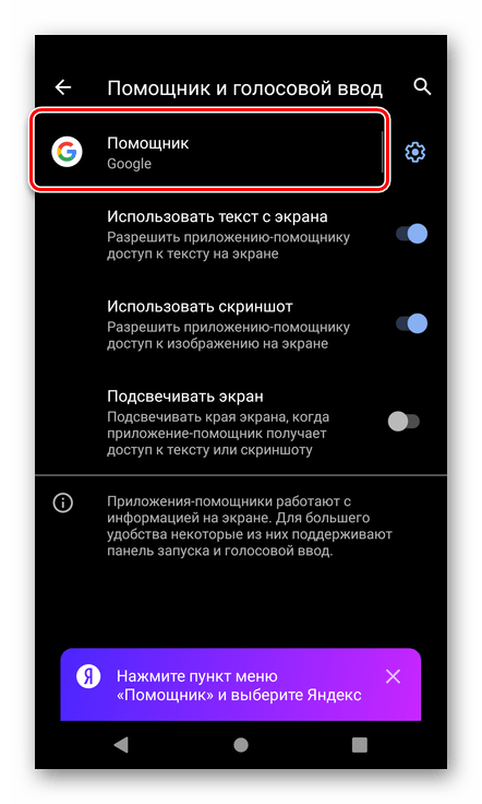 Изменение помощника для выбора приложения Яндекс на смартфоне с Android