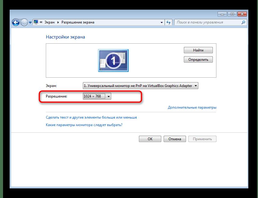 Изменение разрешения экрана для настройки размера значков на рабочем столе Windows 7