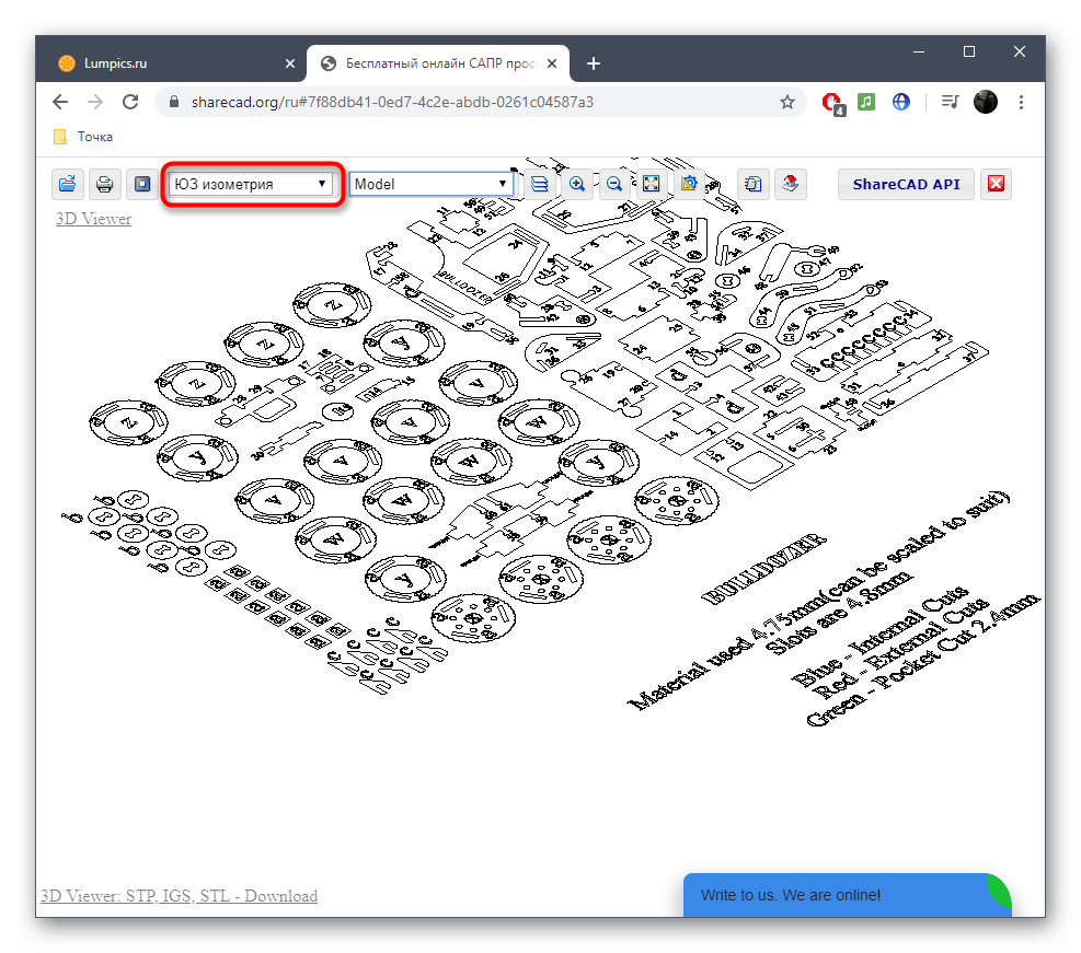 Изменение вида для просмотра файла формата DXF через онлайн-сервис ShareCAD