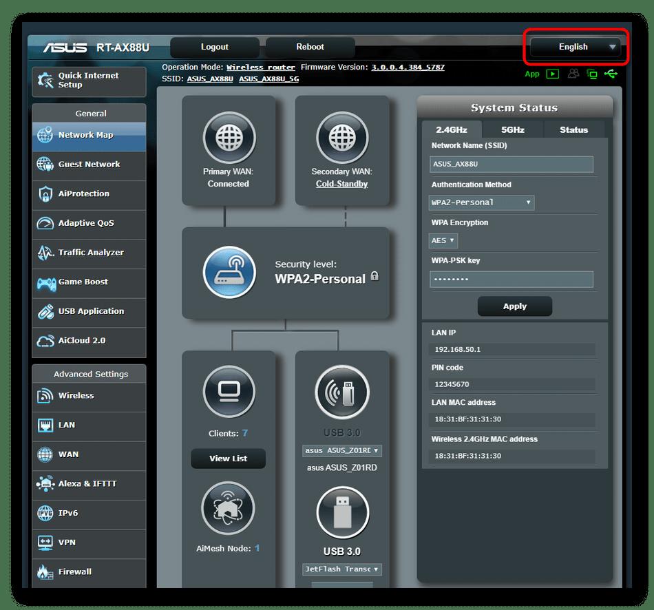 Изменение языка в веб-интерфейсе роутеров ASUS перед настройкой паролей