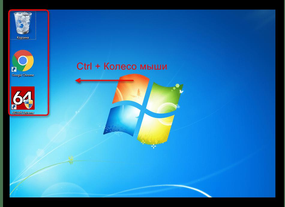Изменение значков на рабочем столе Windows 7 путем прокрутки колеса мыши