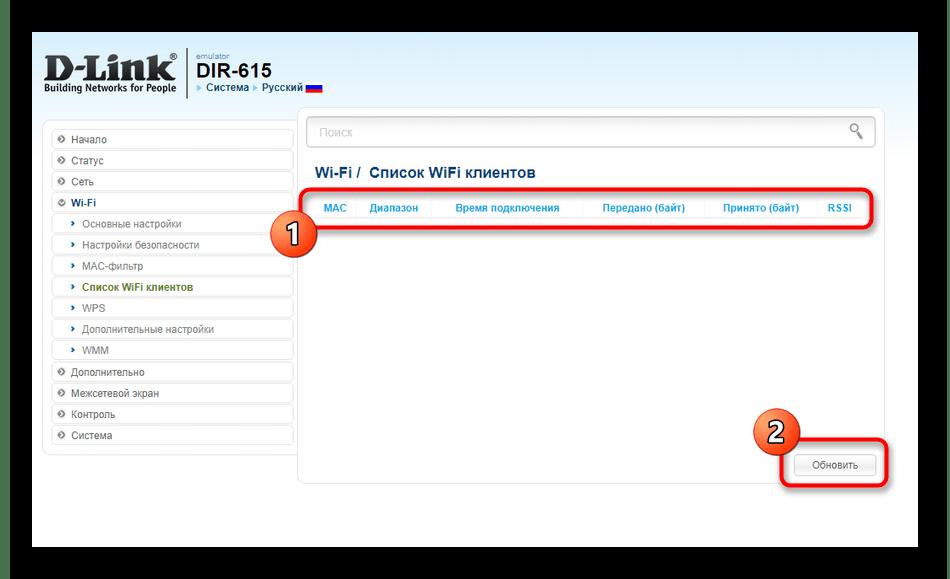 Изучение списка клиентов беспроводной сети роутера D-Link перед их блокировкой