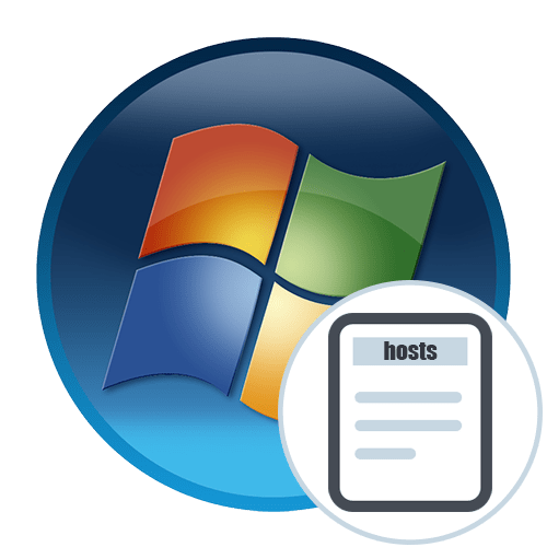 Как изменить файл hosts в Windows 7