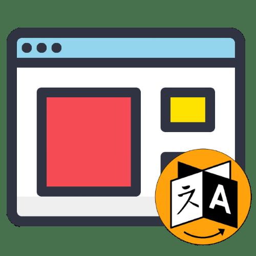 как изменить язык в браузере