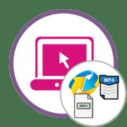 Как конвертировать MKV в MP4 онлайн