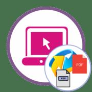 Как конвертировать PDF в RTF онлайн
