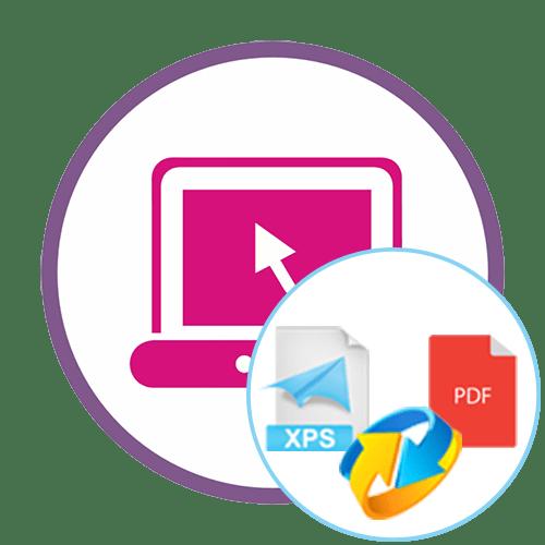 Как конвертировать XPS в PDF онлайн