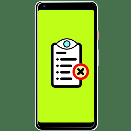 как найти черный список на андроиде