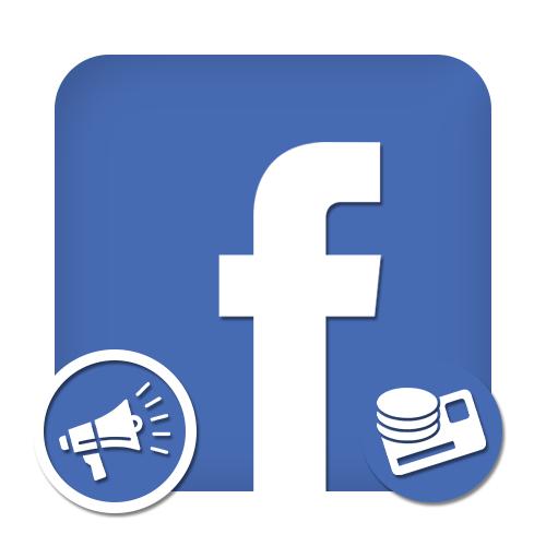 Как оплатить рекламу в Фейсбук
