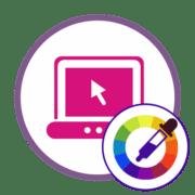 Как определить код цвета онлайн
