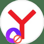 Как отключить Алису в Яндекс.Браузере